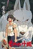 Studio Ghibli Poster Collection Princesse Mononoke Puzzle 150 pièces