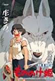150-G34 Studio Ghibli Poster Collection 150 Piece Mini Puzzle Princess Mononoke (japan import) by Nakham
