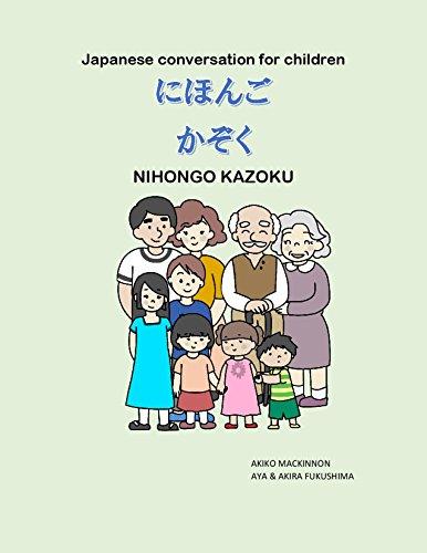 Nihongo Kazoku にほんごかぞく