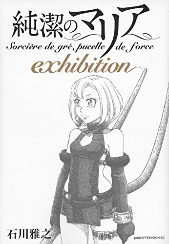 純潔のマリア exhibition (アフタヌーンKC)