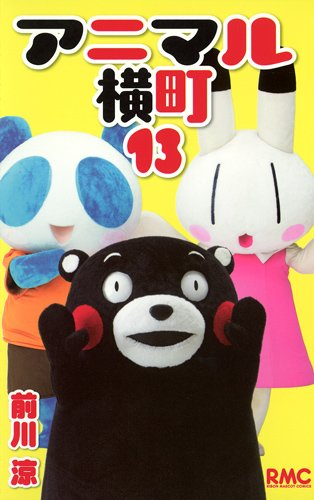 Animal Yokocho 13 (Ribbon Mascot Comics) (2013) ISBN: 4088672577 [Japanese Import]