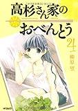 高杉さん家のおべんとう 4 (MFコミックス フラッパーシリーズ)
