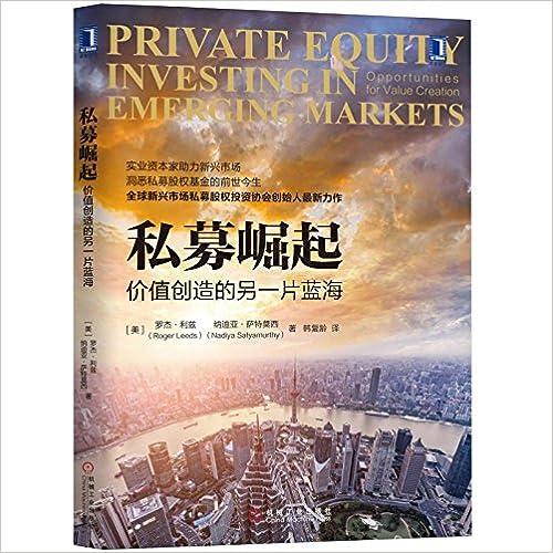 [PDF电子书]私募崛起:价值创造的另一片蓝海