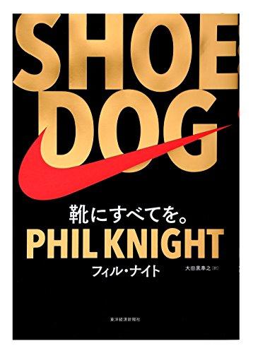 SHOE DOG(シュードッグ) ナイキ創業者自伝 / フィル・ナイト