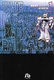 Mobile Police Patlabor (1) (Shogakukan Novel) (2000) ISBN: 4091932711 [Japanese Import]