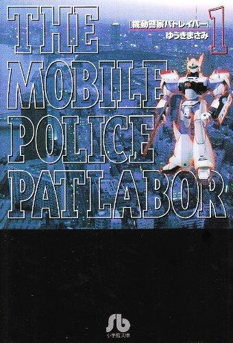 機動警察パトレイバー (1) (小学館文庫)