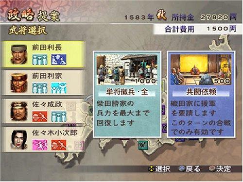 Sengoku Musou 2 Empires (PlayStation2 the Best) [Japan Import]