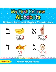 My First Hebrew Alphabets Picture Book with English Translations: Bilingual Early Learning & Easy Teaching Hebrew Books for Kids