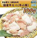 黄金屋 もつ鍋セット用 国産牛もつ(牛小腸100g)