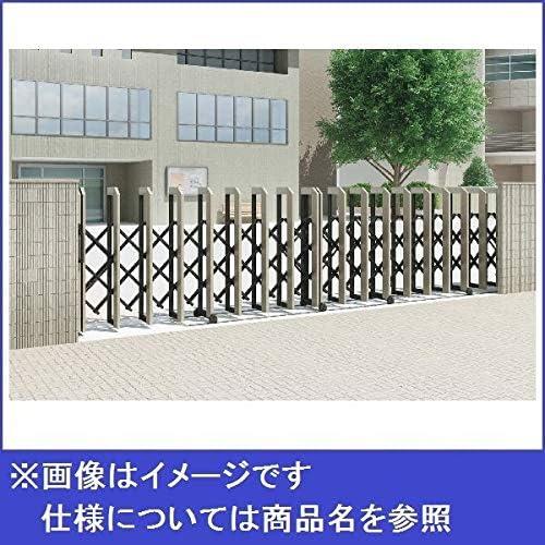 四国化成 ALX2 先端ノンレール スチールレール ALXN12-1090SSC 片開き 『カーゲート 伸縮門扉』 右施錠(R)