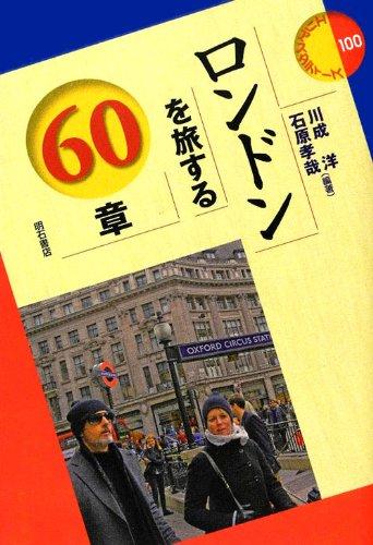 ロンドンを旅する60章 (エリア・スタディーズ)