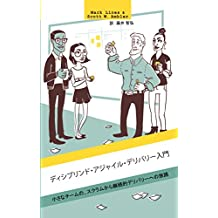 Introduction to Disciplined Agile Delivery: A Small Teams Journey from Scrum to Continuous Delivery (Japanese Edition)