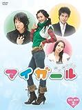 [DVD]マイガール DVD-BOXI