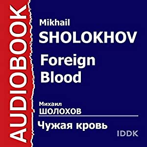 Foreign Blood [Russian Edition] Audiobook
