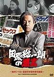 Soichiro Tahara - Testament Of Soichiro Tahara / Author Izumi Suzuki Actress Pink [Japan DVD] PCBE-12006