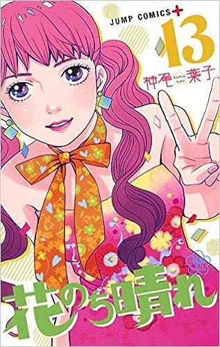 花 のち 晴れ 漫画