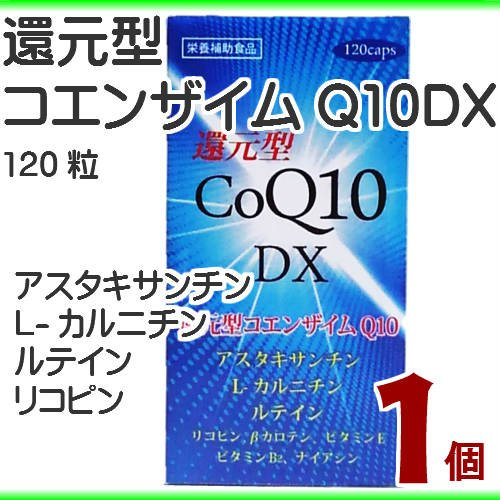還元型コエンザイムQ10デラックス 120粒 1個 COQ10DX B00DAJ6V6K
