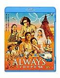 Japanese Movie - Always Sanchome No Yuhi '64 (English Subtitles) [Japan BD] VPXT-75121