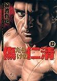 傷だらけの仁清 12 (ヤングジャンプコミックス)