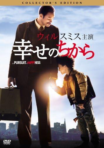 Amazon | 幸せのちから コレクターズ・エディション [DVD] | 映画