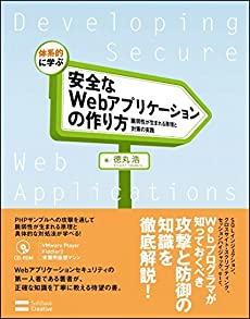 体系的に学ぶ 安全なWebアプリケーションの作り方 脆弱性が生まれる原理と対策の実践