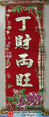 chinese new year red banners fai chun with 4 chinese