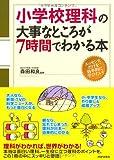 Shogakko rika no daiji na tokoro ga nanajikan de wakaru hon.