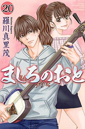 ましろのおと(20) (講談社コミックス月刊マガジン)
