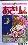 67th volume Asari Chan (ladybug Comics) (2001) ISBN: 4091427170 [Japanese Import]
