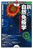 新しい自然免疫学 -免疫システムの真の主役 (知りたい!サイエンス)
