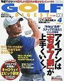 ゴルフダイジェスト 2017年 04 月号 [雑誌]