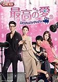 [DVD]最高の愛~恋はドゥグンドゥグン~ DVD-SET1