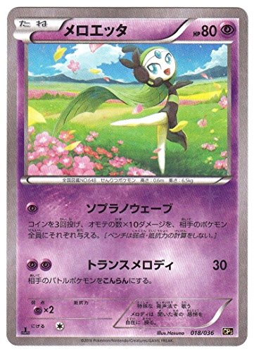 Pokemon Card Japanese - Meloetta 018/036 CP5 - 1st Edition (Meloetta Card)