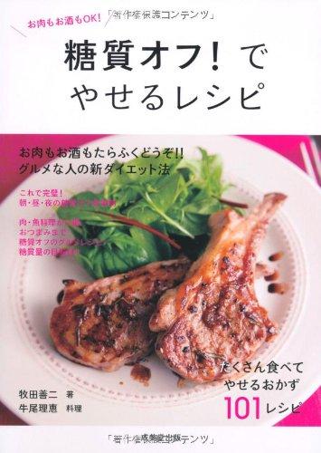 糖質オフ!でやせるレシピ―お肉もお酒もOK!