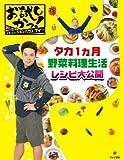 お試しかっ! タカ1ヵ月野菜料理生活レシピ大公開