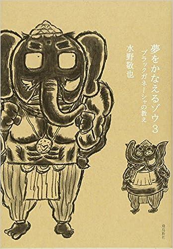 夢をかなえるゾウ3   水野敬也  ...