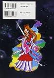 (Izumo myth 2 familiar manga) Ookuninushi Ching Hen (2012) ISBN: 4879031631 [Japanese Import]