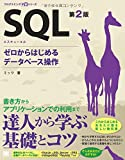 SQL 第2版 ゼロからはじめるデータベース操作 (プログラミング学習シリーズ)