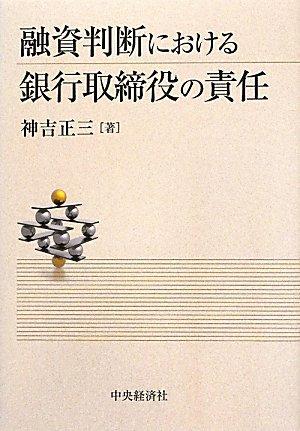 Download Yūshi handan ni okeru ginkō torishimariyaku no sekinin ebook