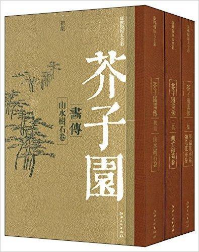 Download 芥子园画传 (康熙版原大全彩) (套装共3册) PDF