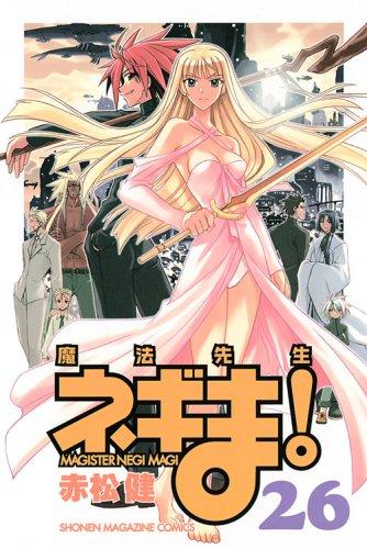 魔法先生ネギま!(26) (講談社コミックス)