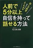 「人前で5分以上自信を持って話せる方法」石川 光太郎