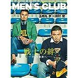 MEN'S CLUB 2021年4月号 増刊