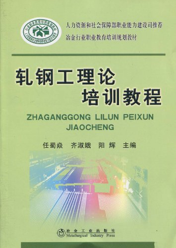 Rolling workers theoretical training tutorial \ Ren Shu Yan __ metallurgical industry vocational education and training planning materials(Chinese Edition)