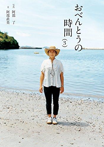 おべんとうの時間 3 (翼の王国books)