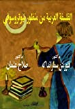 Neutrosophy in Arabic Philosophy [Arabic Version], Smarandache, Florentin and Osman, Salah, 9770315559