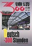 德语300小时(修订版)