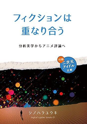 Fiction overlap: from analytic aesthetics to anime critique (Japanese Edition)
