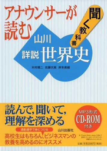 アナウンサーが読む聞く教科書 山川詳説世界史