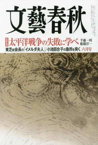 文藝春秋 2017年 06 月号 [雑誌]